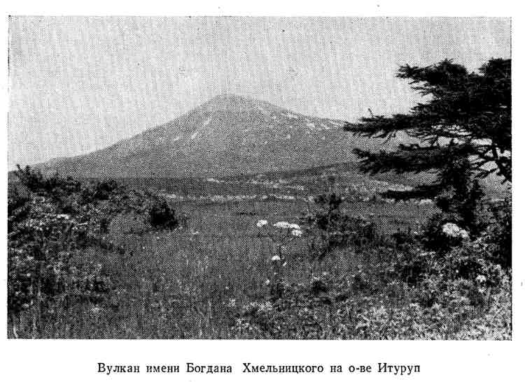 Вулкан имени Богдана Хмельницкого на о-ве Итуруп