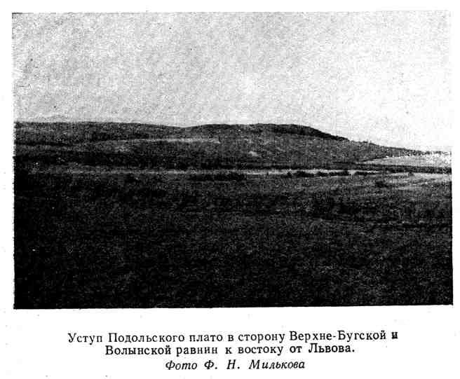 Уступ Подольского плато в сторону Верхне-Бугской и Волынской равнин к востоку от Львова