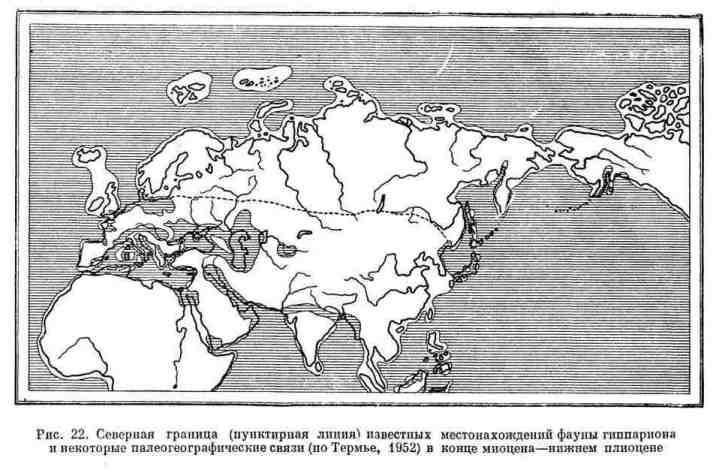 Северная граница известных местонахождений фауны гиппариона и некоторые палеогеографические связи в конце миоцена - нижнем плиоцене