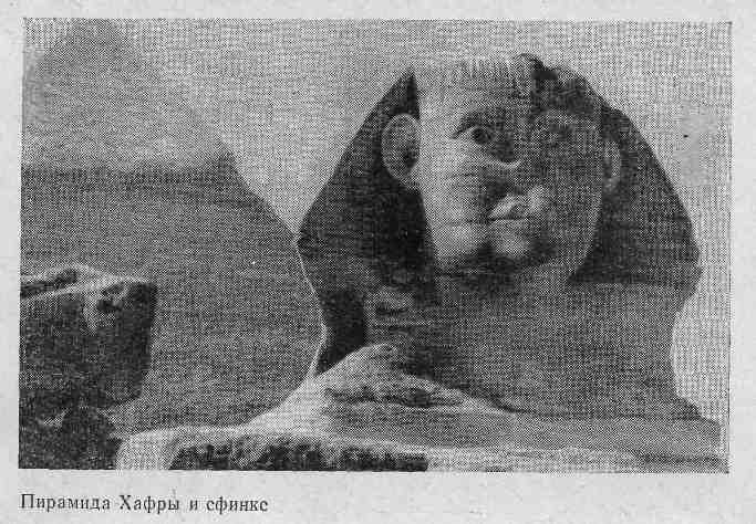Пирамида Хафры и сфинкс