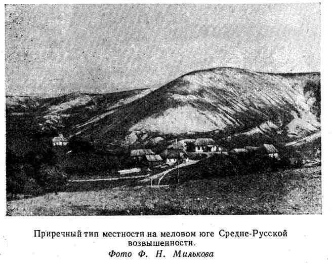Приречный тип местности на меловом юге Средне-Русской возвышенности