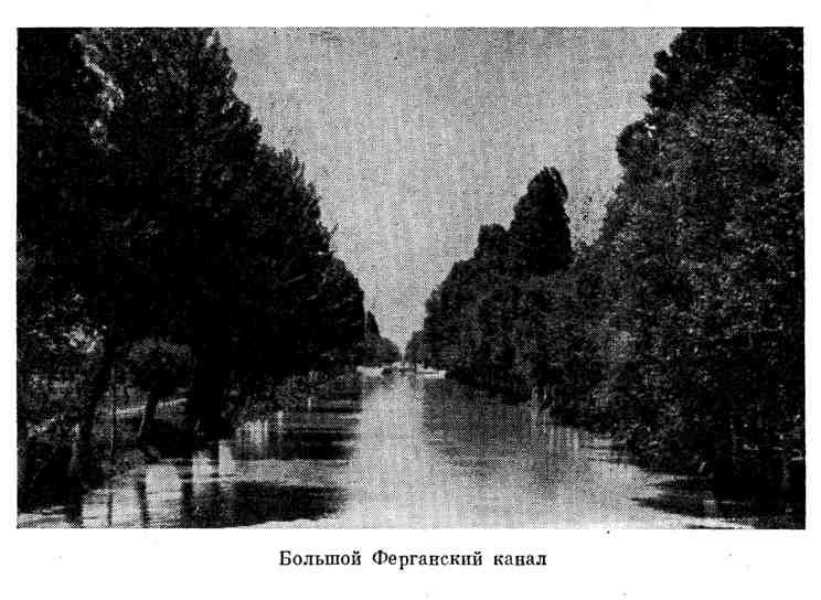 Большой Ферганский канал
