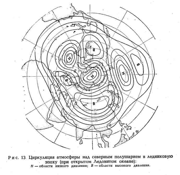 Циркуляция атмосферы над северным полушарием в ледниковую эпоху