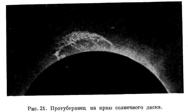Протуберанец на краю солнечного диска
