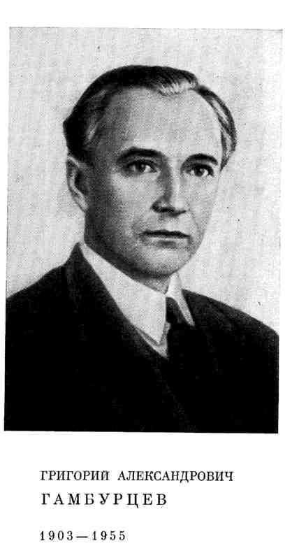 Григорий Александрович Гамбурцев