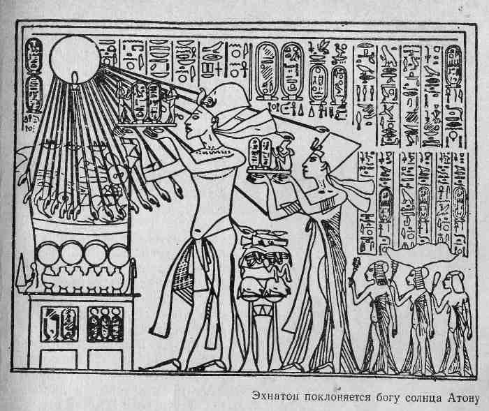 Эхнатон поклоняется богу солнца Атону