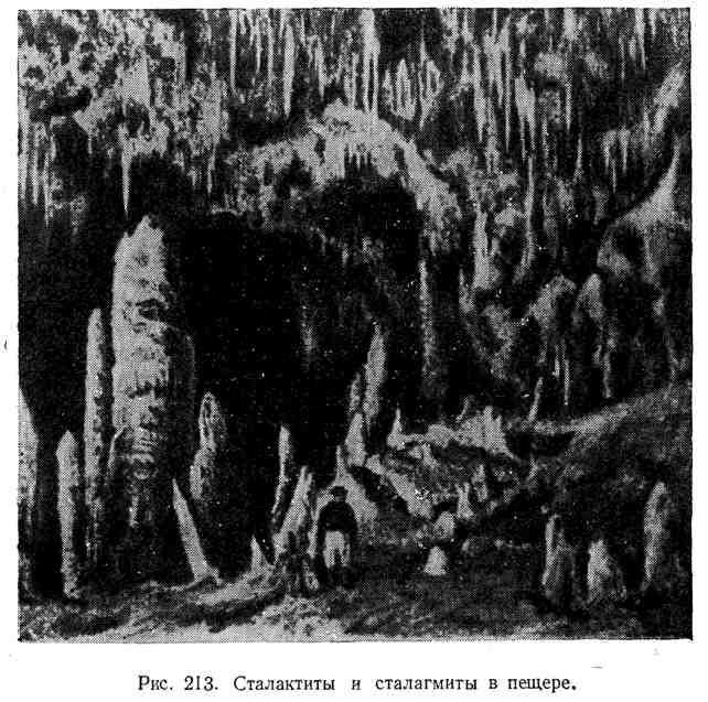 Сталактиты и сталагмиты в пещере