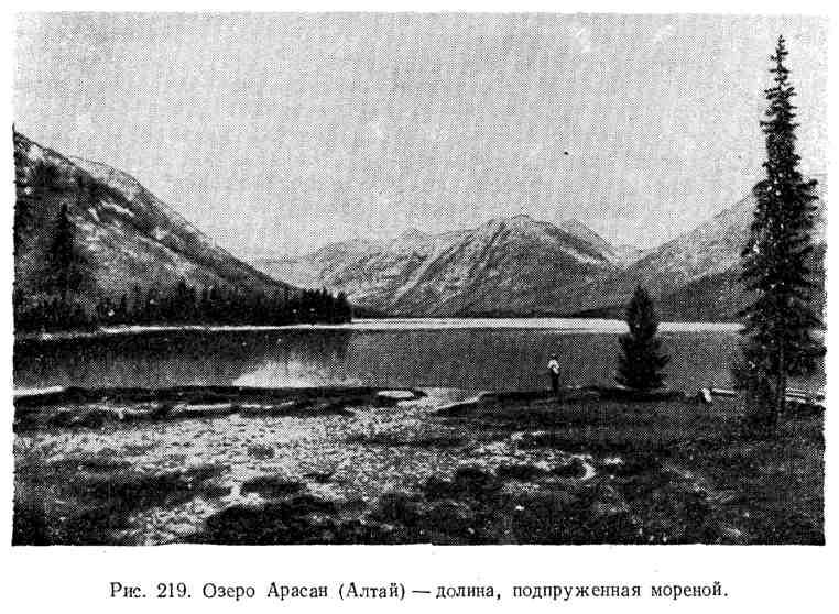 Озеро Арасан - долина, подпруженная мореной