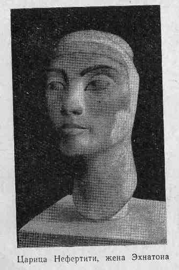 Цприца Нефертити, жена Эхнатона