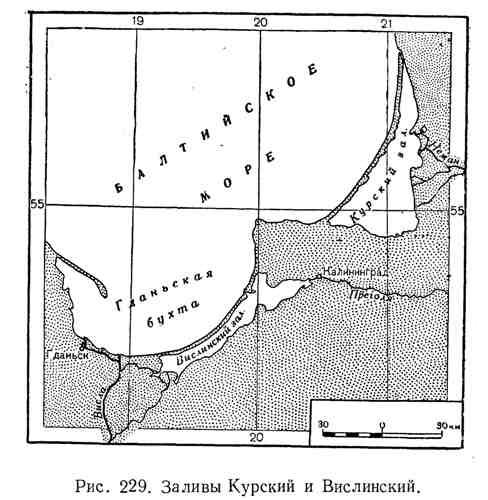 Заливы Курский и Вислинский