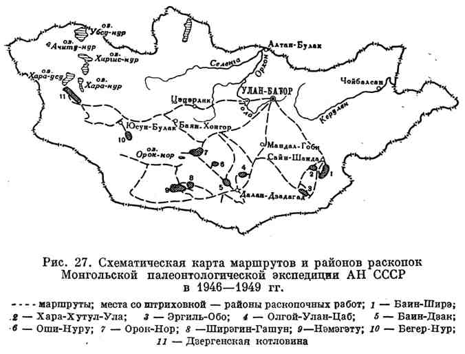 Схематическая карта маршрутов и районов раскопок Монгольской палеонтологической экспедиции АН СССР в 1946-1949 гг.