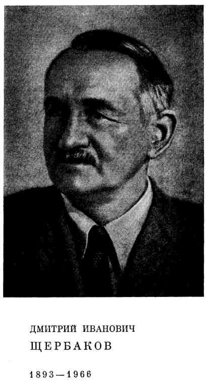 Дмитрий Иванович Щербаков