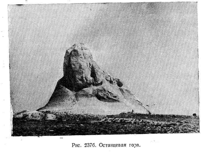 Останцевая гора
