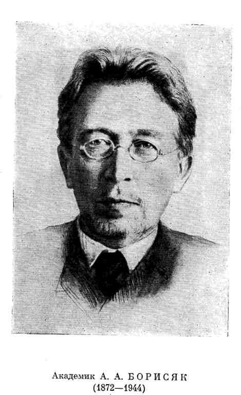 Академик А. А. Борисяк