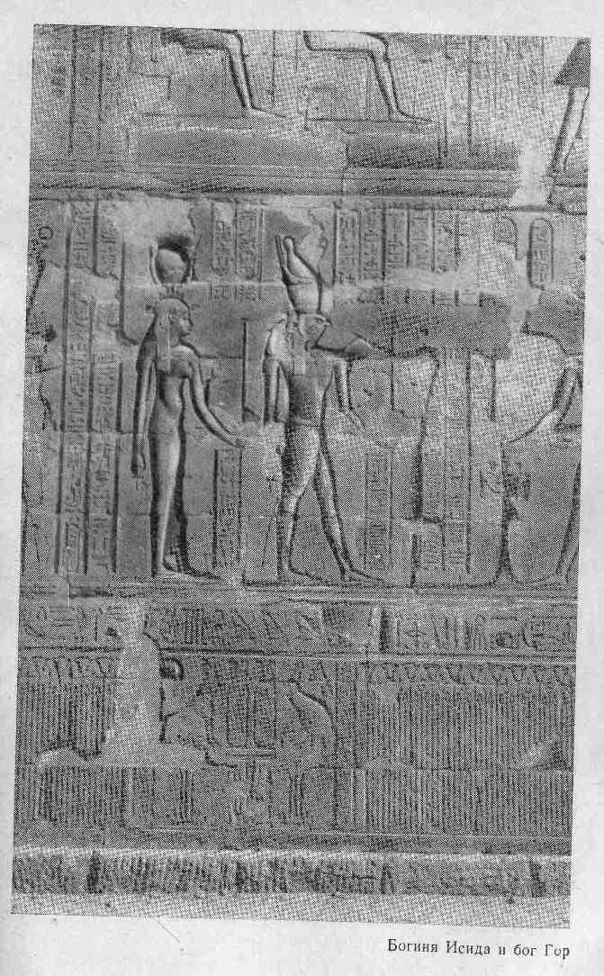 Богиня Исида и бог Гор