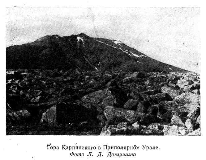 Гора Карпинского в Приполярном Урале