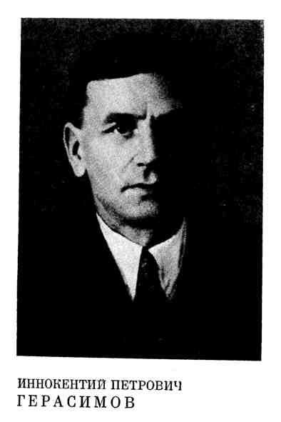 Иннокентий Петрович Герасимов