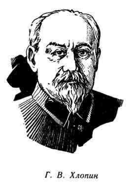 Г. В. Хлопин