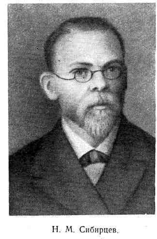 Н. М. Сибирцев