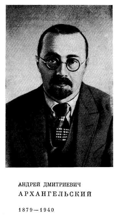 Андрей Дмитриевич Архангельский