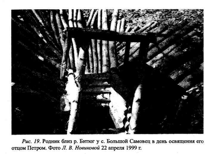 Родник близ р. Битюг у с. Большой Самовец в день освящения его отцом Петром
