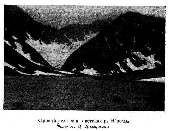 Каровый ледничок в истоках реки Народы