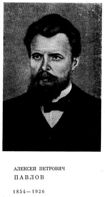 Алексей Петрович Павлов
