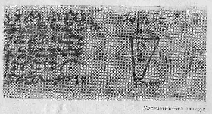 Математический папирус