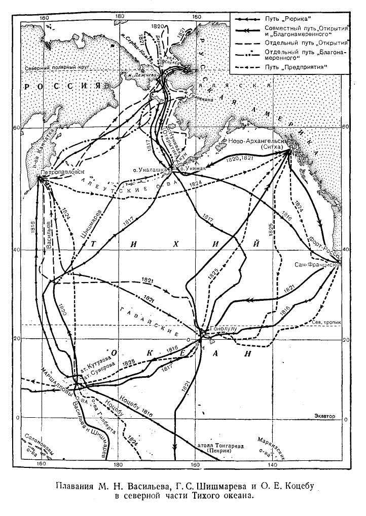 Плавания М. Н. Васильева, Г. С. Шишмарева и О. Е. Коцебу в северной части Тихого океана