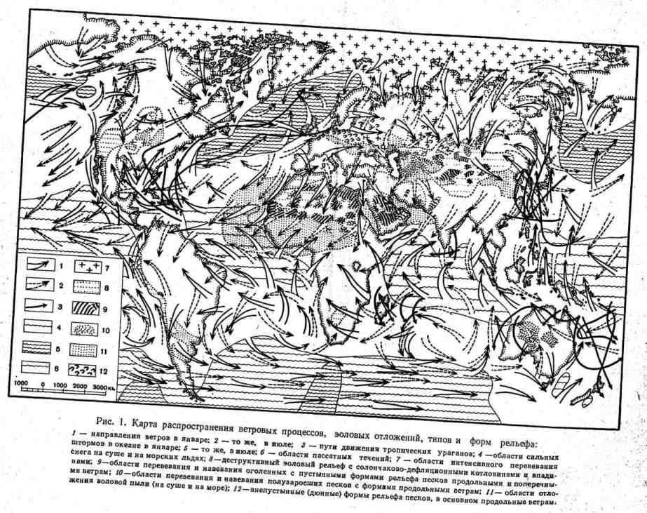 Карта распространения ветровых процессов, эоловых отложений, типов и форм рельефа