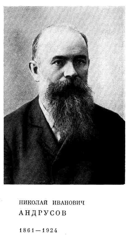 Николай Иванович Андрусов