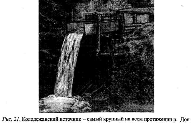 Колодежанский источник - самый крупный на всём протяжении реки Дон