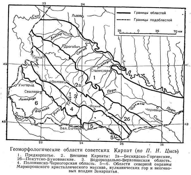 Геоморфологические области советских Карпат