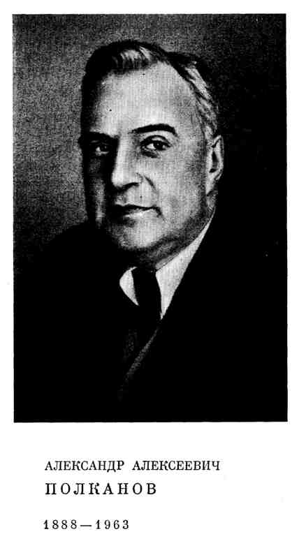 Александр Алексеевич Полканов