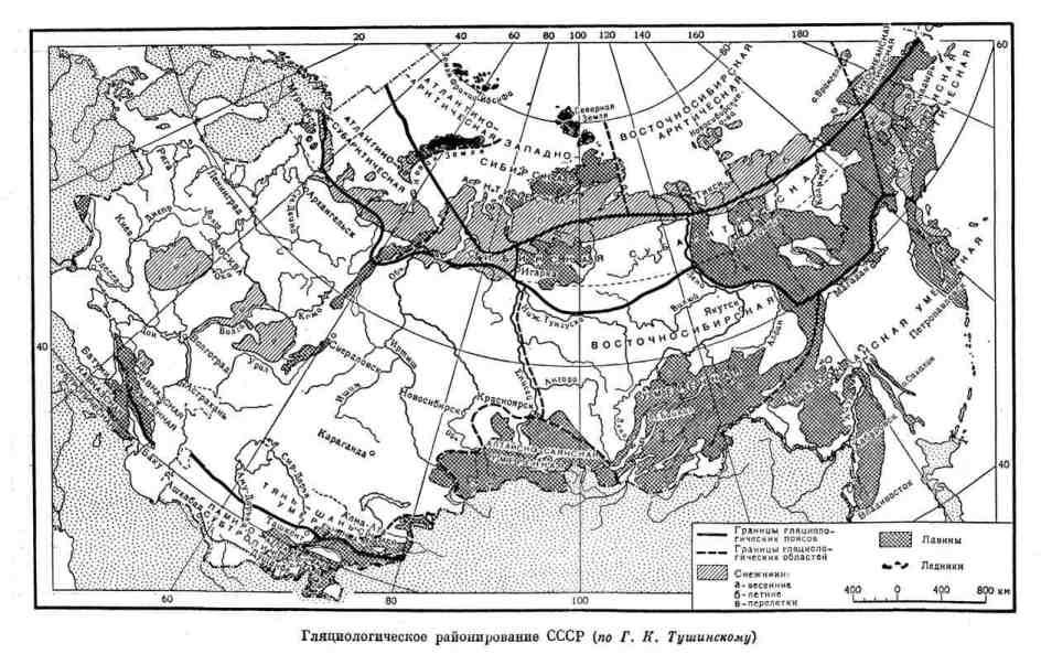 Гляциологическое районирование СССР
