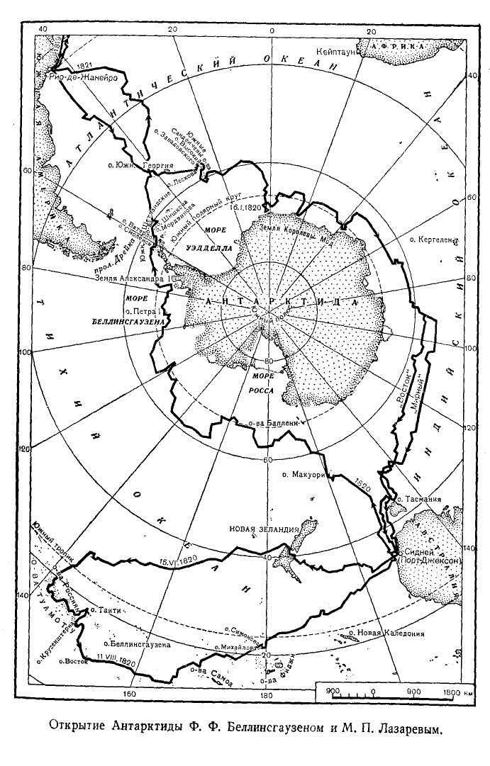 Открытие Антарктиды Ф. Ф. Беллинсгаузеном и М. П. Лазаревым