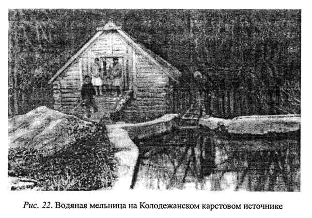 Водяная мельница на Колодежанском карстовом источнике