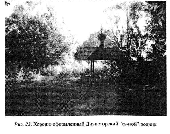"""Дивногорский """"святой"""" родник"""