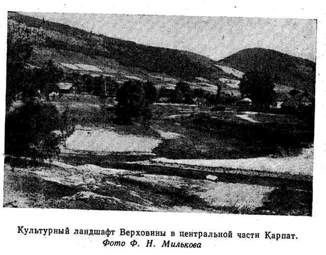 Культурный ландшафт Верховины в центральной части Карпат
