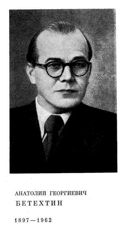 Анатольй Григорьевич Бетехтин