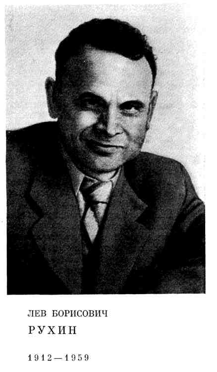Лев Борисович Рухин