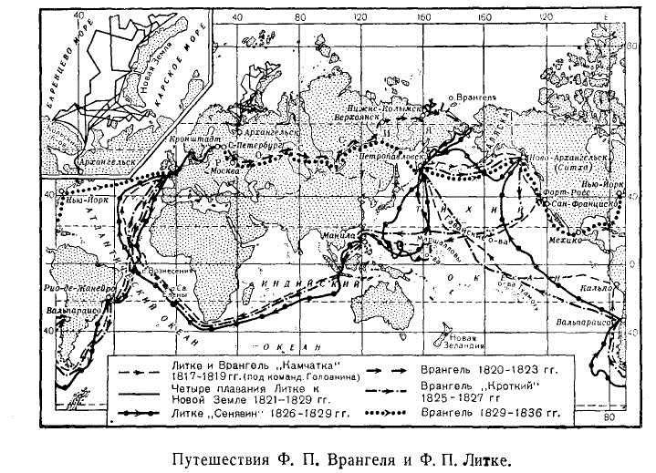Путешествия Ф. П. Врангеля и Ф. П. Литке