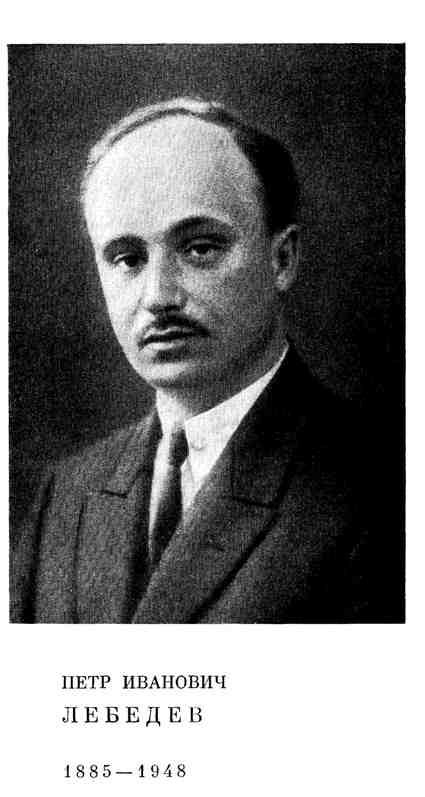 Петр Иванович Лебедев