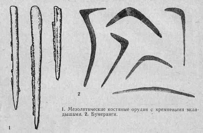 Мезолитические костяные орудия с кремневыми вкладышами, бумеранги