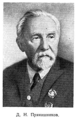 Д. Н. Прянишников