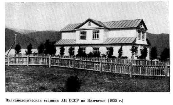 Вулканологическая станция АН СССР на Камчатке