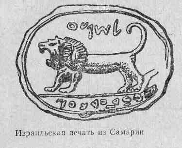 Израильская печать из Самарии