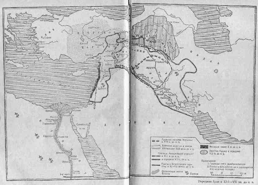 Передняя Азия в XVI-VII вв до н. э.