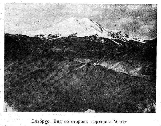 Эльбрус. Вид со стороны верховья Малки