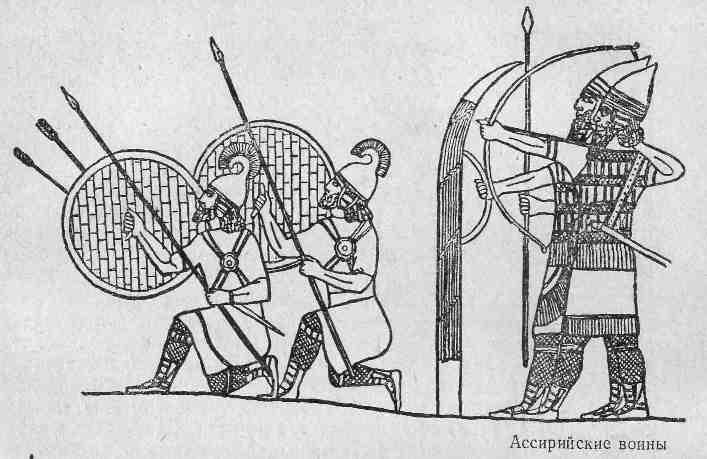 Ассирийские воины